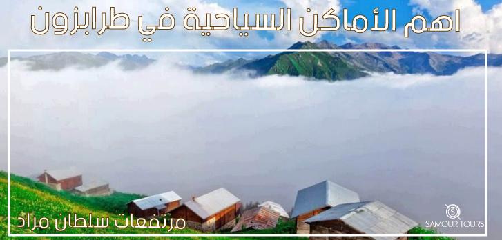 اهم-الاماكن-السياحية-في-طرابزون-مرتفعات-سلطان-مراد