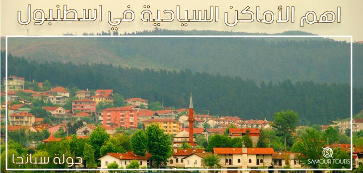 قرية-سبانجا