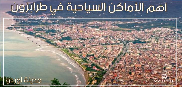 مدينة-اوردو