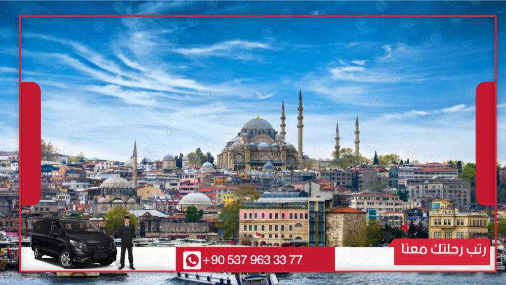 جولات سياحية في اسطنبول