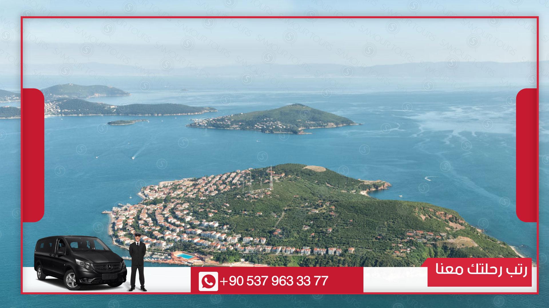 جولة-جزيرة-ااميرات-في-اسطنبول