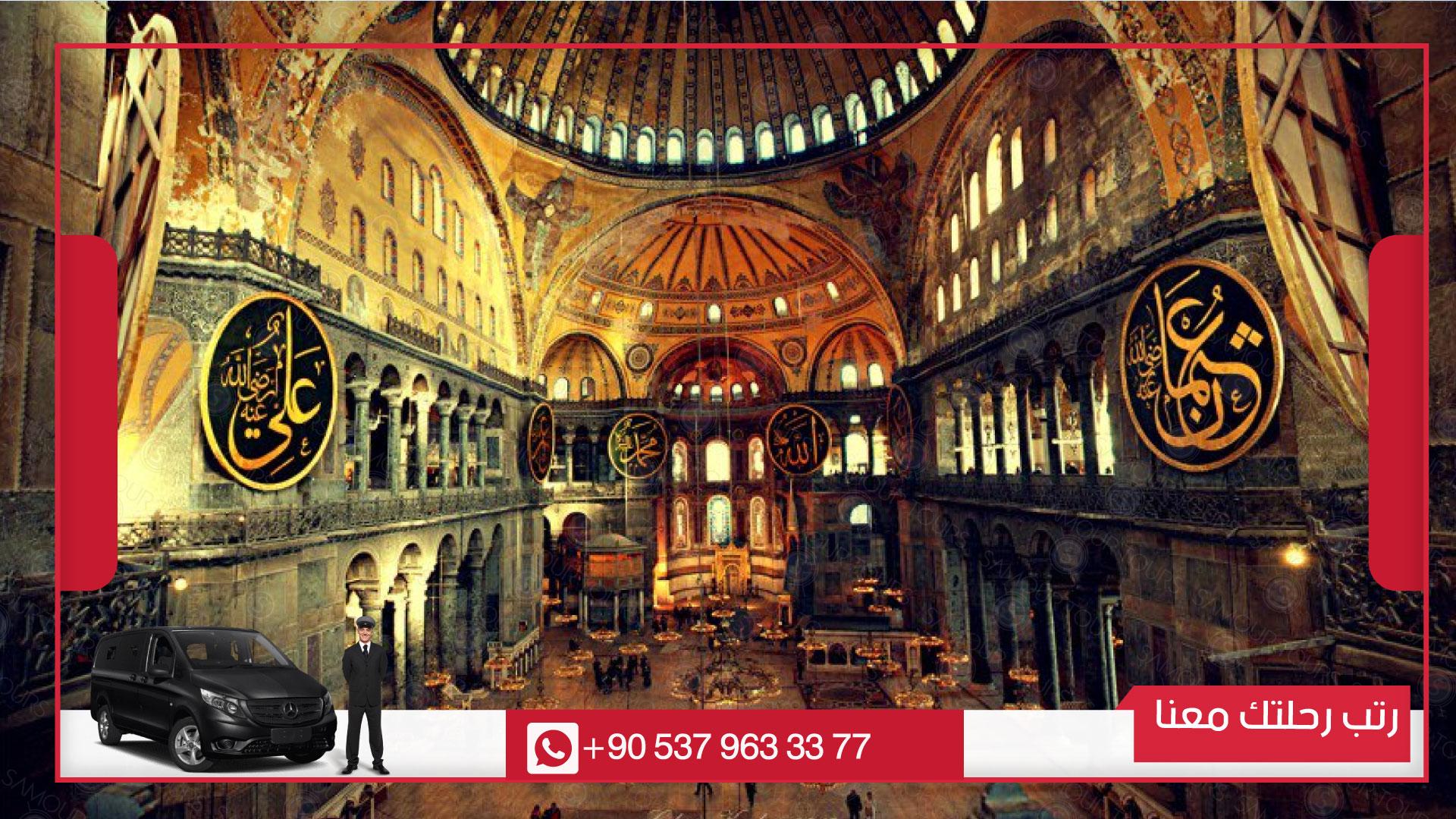 جولة متاحف اسطنبول
