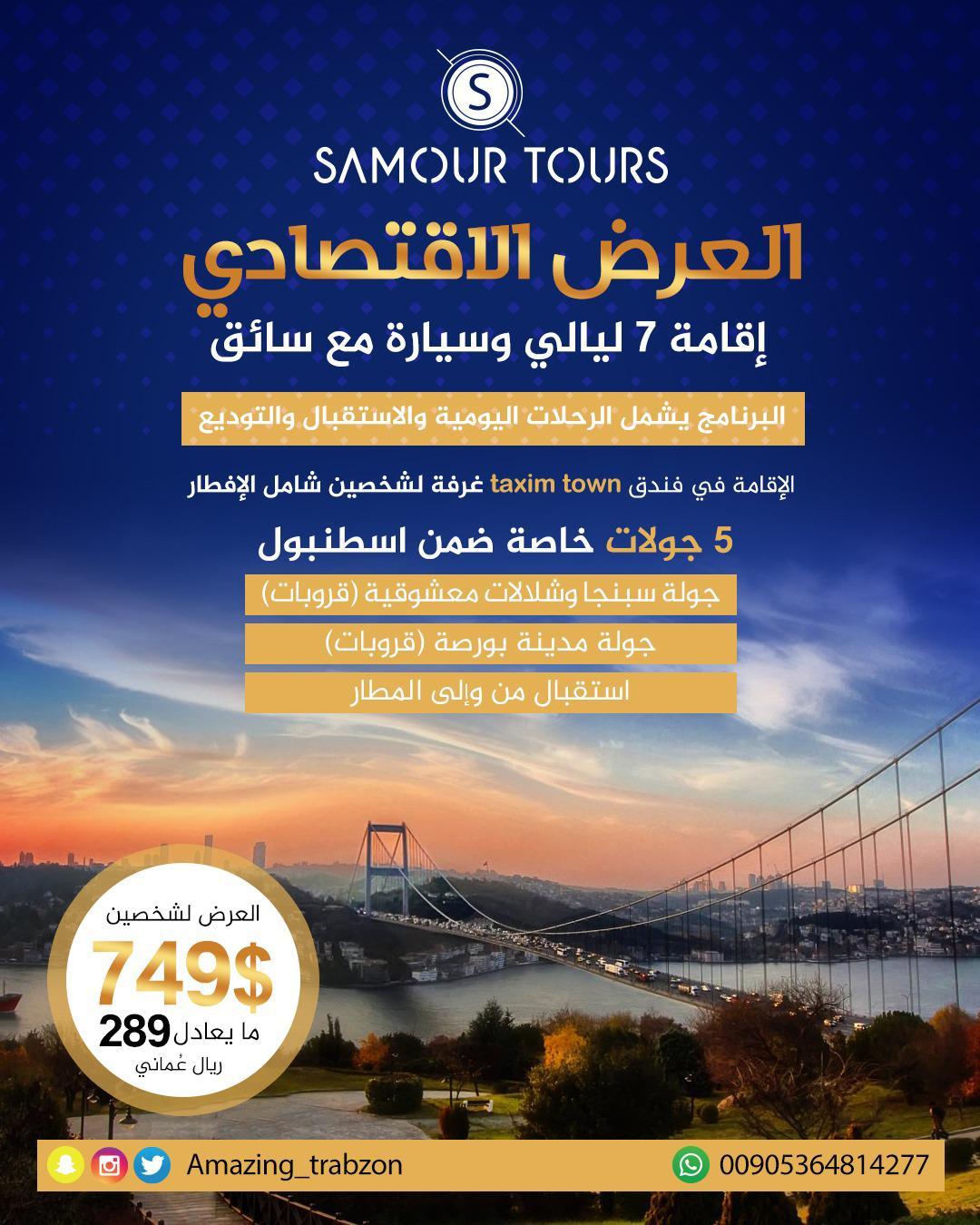 عروض سياحية في تركيا